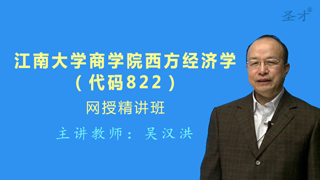 2018年江南大学商学院822西方经济学网授精讲班(教材精讲+考研真题串讲)