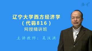 2021年辽宁大学《816西方经济学》网授精讲班(教材精讲+考研真题串讲)