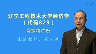 2018年辽宁工程技术大学829经济学网授精讲班(教材精讲+考研真题串讲)