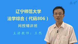 2021年辽宁师范大学806法学综合网授精讲班【教材精讲+考研真题串讲】
