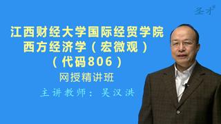 2021年江西财经大学国际经贸学院《806西方经济学(宏微观)》网授精讲班(教材精讲+考研真题串讲)