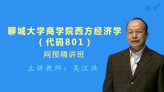 2019年聊城大学商学院801西方经济学网授精讲班(教材精讲+考研真题串讲)
