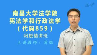 2021年南昌大学法学院《859宪法学和行政法学》网授精讲班【教材精讲+考研真题串讲】