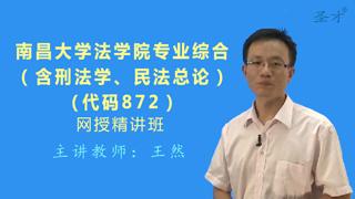2021年南昌大学法学院《872专业综合(含刑法学、民法总论)》网授精讲班【教材精讲+考研真题串讲】