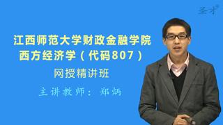 2019年江西师范大学财政金融学院807西方经济学网授精讲班(教材精讲+考研真题串讲)
