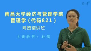 2019年南昌大学经济与管理学院821管理学网授精讲班(教材精讲+考研真题串讲)