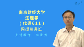 2019年南京财经大学611法理学网授精讲班【教材精讲+考研真题串讲】