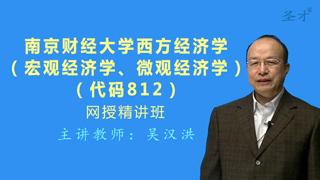 2018年南京财经大学812西方经济学(宏观经济学、微观经济学)网授精讲班(教材精讲+考研真题串讲)