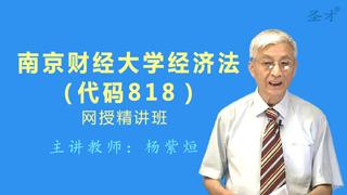 2019年南京财经大学818经济法网授精讲班【教材精讲+考研真题串讲】