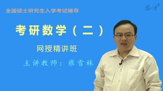 2018年考研数学(二)网授精讲班【大纲精讲+真题串讲】