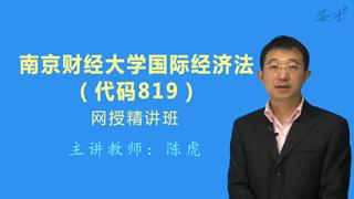 2020年南京财经大学819国际经济法网授精讲班【教材精讲+考研真题串讲】