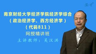 2021年南京财经大学经济学院811经济学综合(政治经济学、西方经济学)网授精讲班(教材精讲+考研真题串讲)