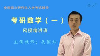 2019年考研数学(一)网授精讲班【大纲精讲+真题串讲】