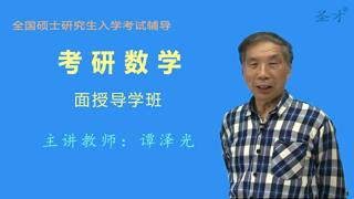 考研数学面授导学班视频(网上学习)
