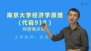 2019年南京大学919经济学原理网授精讲班(教材精讲+考研真题串讲)