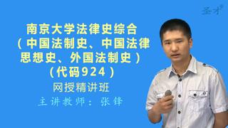 2017年南京大学924法律史综合(中国法制史、中国法律思想史、外国法制史)网授精讲班【教材精讲+考研真题串讲】