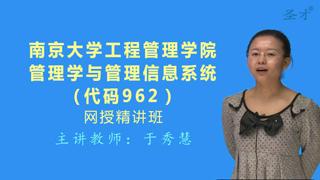 2018年南京大学工程管理学院962管理学与管理信息系统网授精讲班(教材精讲+考研真题串讲)