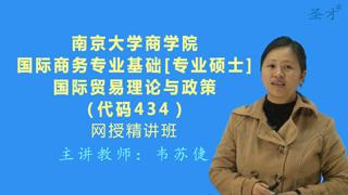 2017年南京大学商学院434国际商务专业基础[专业硕士]国际贸易理论与政策网授精讲班【教材精讲+考研真题串讲】