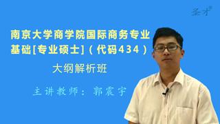 2018年南京大学商学院434国际商务专业基础[专业硕士]大纲解析班(大纲精讲+考研真题串讲)