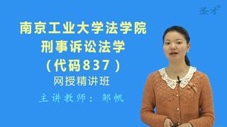 2021年南京工业大学法学院《837刑事诉讼法学》网授精讲班【教材精讲+考研真题串讲】