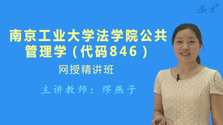 2019年南京工业大学法学院846公共管理学网授精讲班【教材精讲+考研真题串讲】
