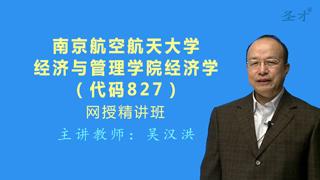 2018年南京航空航天大学经济与管理学院827经济学网授精讲班(教材精讲+考研真题串讲)