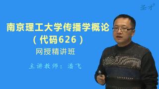 2018年南京理工大学626传播学概论网授精讲班【教材精讲+考研真题串讲】