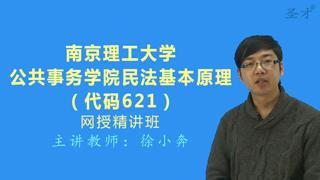 2021年南京理工大学公共事务学院621民法基本原理网授精讲班【教材精讲+考研真题串讲】