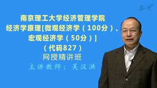 2021年南京理工大学经济管理学院《827经济学》原理[微观经济学(100分)、宏观经济学(50分)]网授精讲班(教材精讲+考研真题串讲)