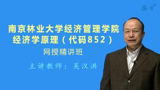 2019年南京林业大学经济管理学院852经济学原理网授精讲班(教材精讲+考研真题串讲)