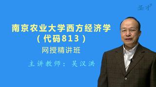 2021年南京农业大学《813西方经济学》网授精讲班(教材精讲+考研真题串讲)