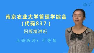 2021年南京农业大学《837管理学综合》网授精讲班(教材精讲+考研真题串讲)