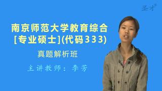 南京师范大学333教育综合[专业硕士]真题解析班(网授)