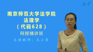 2018年南京师范大学法学院628法理学网授精讲班【教材精讲+考研真题串讲】