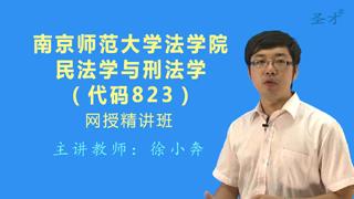 2018年南京师范大学法学院823民法学与刑法学网授精讲班【教材精讲+考研真题串讲】