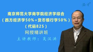 2018年南京师范大学商学院825经济学综合(西方经济学50%+货币银行学50%)网授精讲班【教材精讲+考研真题串讲】