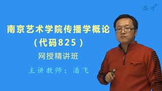 2021年南京艺术学院《825传播学概论》网授精讲班【教材精讲+考研真题串讲】