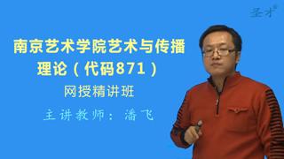 2021年南京艺术学院《871艺术与传播理论》网授精讲班【教材精讲+考研真题串讲】