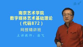2020年南京艺术学院872数字媒体艺术基础理论网授精讲班【教材精讲+考研真题串讲】