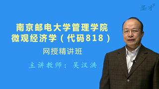 2021年南京邮电大学管理学院818微观经济学网授精讲班(教材精讲+考研真题串讲)