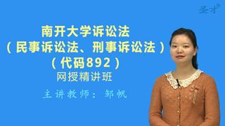 2018年南开大学892诉讼法(民事诉讼法、刑事诉讼法)网授精讲班【教材精讲+考研真题串讲】