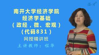 2019年南开大学经济学院831经济学基础(政经,微、宏观)网授精讲班(教材精讲+考研真题串讲)