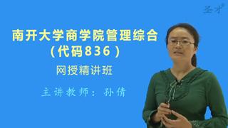2018年南开大学商学院836管理综合网授精讲班(教材精讲+考研真题串讲)