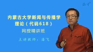 2019年内蒙古大学618新闻与传播学理论网授精讲班【教材精讲+考研真题串讲】