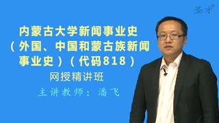 2019年内蒙古大学818新闻事业史(外国、中国和蒙古族新闻事业史)网授精讲班【教材精讲+考研真题串讲】