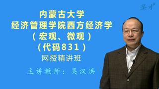 2021年内蒙古大学经济管理学院831西方经济学(宏观、微观)网授精讲班(教材精讲+考研真题串讲)