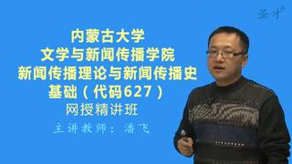 2021年内蒙古大学文学与新闻传播学院《627新闻传播理论与新闻传播史基础》网授精讲班【教材精讲+考研真题串讲】
