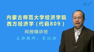 2018年内蒙古师范大学经济学院809西方经济学网授精讲班(教材精讲+考研真题串讲)