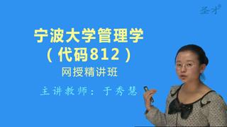 2018年宁波大学812管理学网授精讲班(教材精讲+考研真题串讲)
