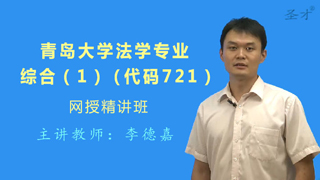 2019年青岛大学721法学专业综合(1)网授精讲班【教材精讲+考研真题串讲】